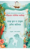 Love in the time of Cholera (Marathi)