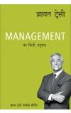 Management (Hindi)