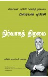 Management: The Brian Tracy Success Library (Tamil)