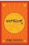 The Alchemist (Kannada)