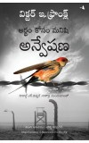 Man's Search For Meaning (Telugu)