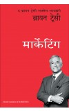 Marketing: The Brian Tracy Success Library (Marathi)