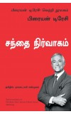 Marketing (Tamil)