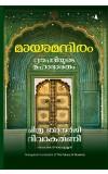 The Palace of Illusions (Malayalam)
