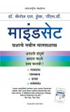 Mindset: Changing The Way You think To Fulfil Your Potential (Marathi)