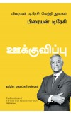 Motivation: The Brian Tracy Success Library (Tamil)