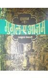 Dastan-e-Mughal-e-Azam (Hindi)