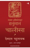 My Hanuman Chalisa (Marathi)