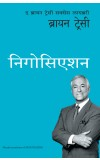 Negotiation: The Brian Tracy Success Library (Marathi)