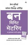 One Minute Mentoring (Marathi)
