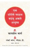 One Small Step Can Change Your Life: The Kaizen Way (Marathi)