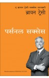Personal Success: The Brian Tracy Success Library (Marathi)