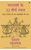 Pilgrim Nation (Hindi)