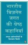 Bhartiya Business Jagat ki Shreshtha Kahaniyan