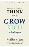 Practical Steps to Think and Grow Rich (Hindi)
