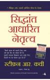 Siddhant Aadharit Netritva  (HINDI EDN OF PRINCIPLE CENTERED LEADERSHIP)