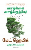 Reasons to Stay Alive (Tamil)