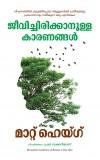 Reasons to Stay Alive (Malayalam)
