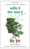 Kyunki Main Jeena Chahta Hu (Hindi edn of Reasons to Stay Alive)
