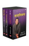 Rich Dad Classics -Box Set (Hindi)