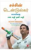 Sachin Tendulkar (Tamil)