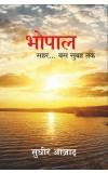 Bhopal Sahar.. Bas Subah Tak