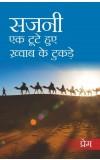 Ek Tute Hue Khwab ke Tukde (Hindi)