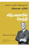 Sales Success: The Brian Tracy Success Library (Tamil)