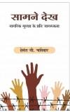 SAAMNE DEKH (Hindi)