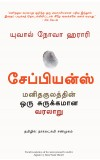 Sapiens: A Brief History of Humankind (Tamil)