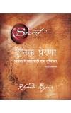 The Secret - Daily Teachings (Marathi)