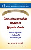 Secrets of the Millionaire Mind: Mastering the Inner Game of Wealth (Tamil)