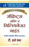 Secrets of the Millionaire Mind (Marathi)