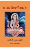 Shri Shivgoraksh