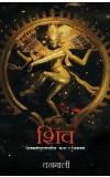 Shiva Leela