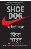 Shoe Dog: A Memoir by the Creator of NIKE (Hindi)