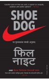 Shoe Dog: A Memoir by the Creator of NIKE (Marathi)