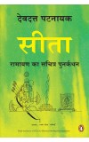 Sita : Ramayan ka Sacharit Punarkathan