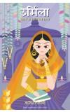 Urmila: Sita ki Behan ki Gatha