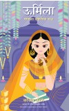 Sita's Sister (Marathi)