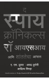 SPY CHRONICLES (Marathi)