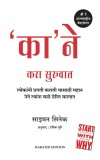 Start With Why (Marathi)