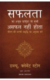 """Safalta ka Achuk Formula, Jo Kabhi Asafal Nahi Hota Jeevan Ki Sachchi Samriddhi Ka Anubhav Karen (Hindi Edition of """"The Success System That Never Fails"""")"""