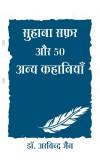 Suhana Safar aur 50 Anya Kahaniya