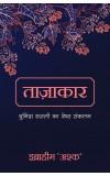 Tazakar: Chuninda Ghazalo ka Shrestha Sankalan