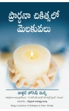 Techniques in Prayer Therapy (Telugu)