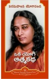 Autobiography of a Yogi ( Telugu Edition of Autobiography of a Yogi)