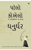 The Archer (Gujarati)