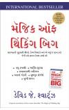 The Magic of Thinking Big (Gujarati)