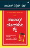 The Power of Positive Thinking (Kannada)